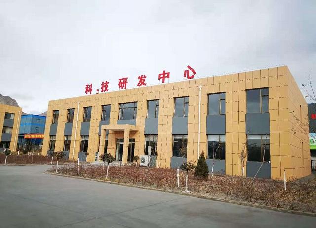 科技研发中心